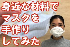 マスク ある 手作り 意味 布マスクは効果があるのか? マスクの目的を考える