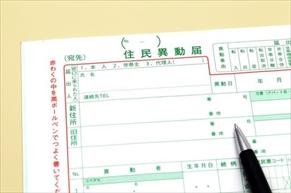 住所 マイ 変更 ナンバーカード マイナンバーカードの券面記載事項の変更
